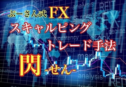 ぷーさん式FX閃・795.jpg